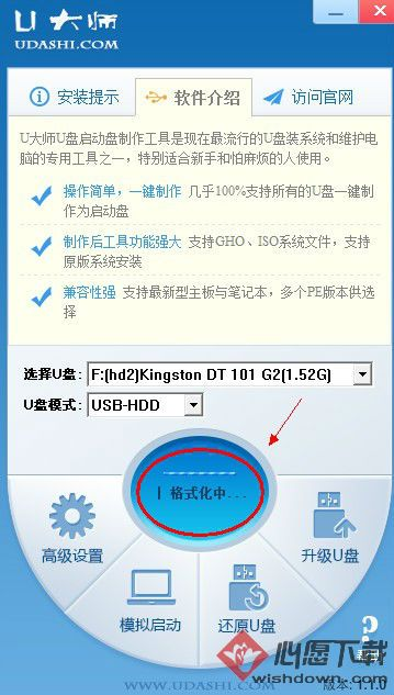 U大师U盘启动盘制作工具超微版 V1.2.0 官方版