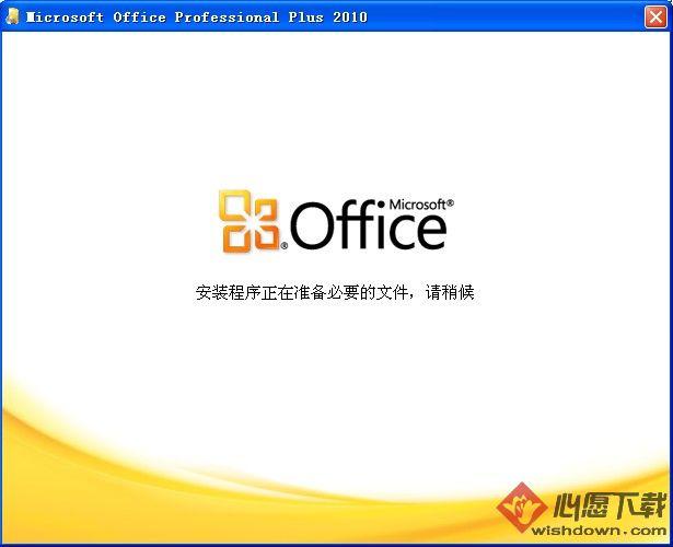 office2010官方完整版