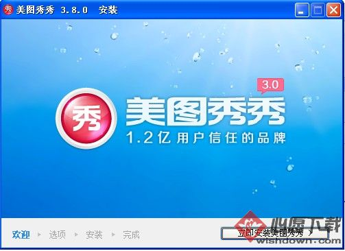美图秀秀2018 v6.0.3.2 官方最新版
