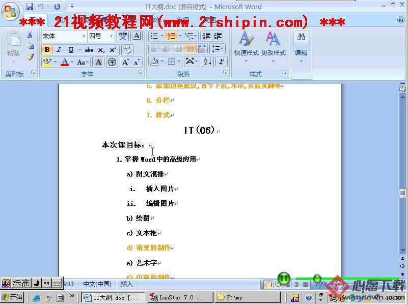 office2007视频教程