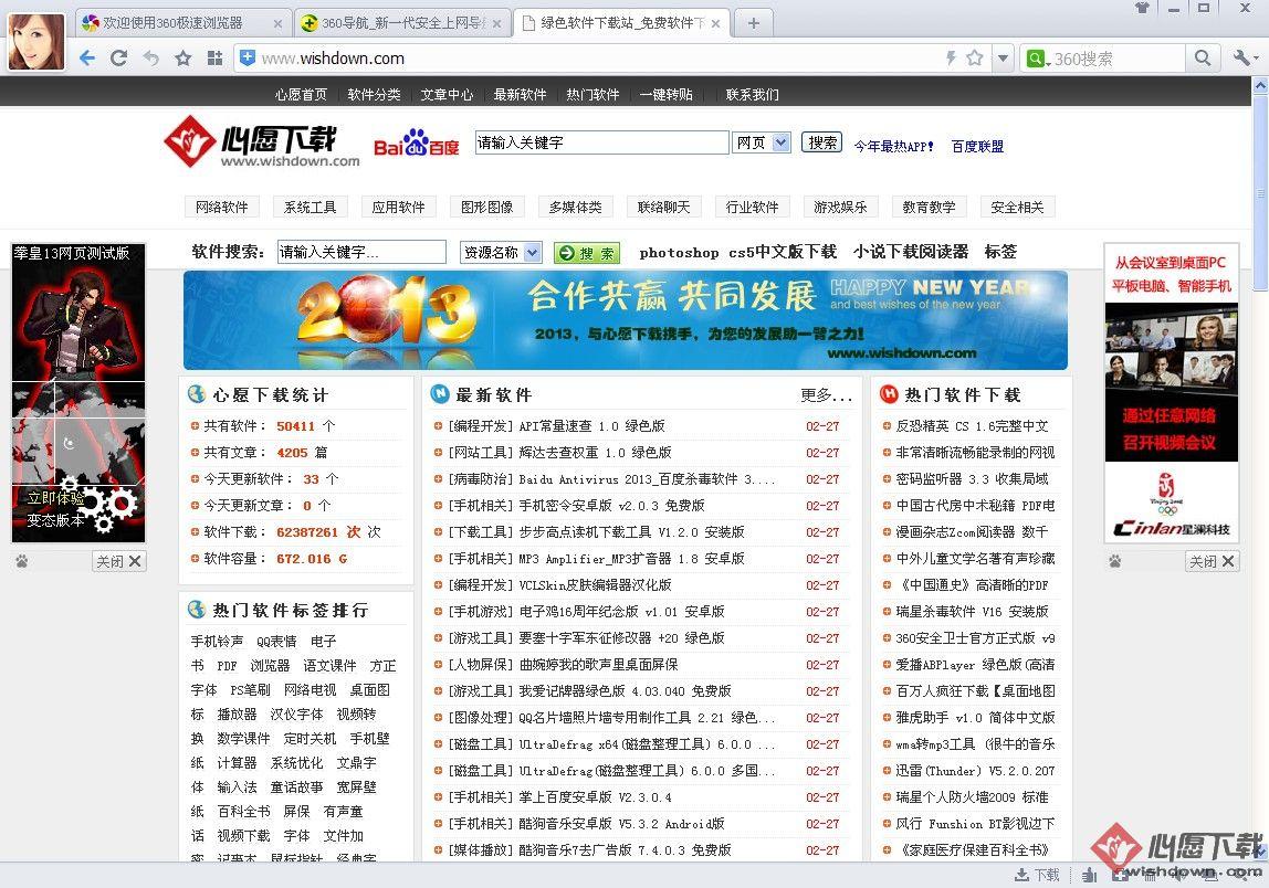 360极速浏览器win10版 v8.7.0.306 官方最新版
