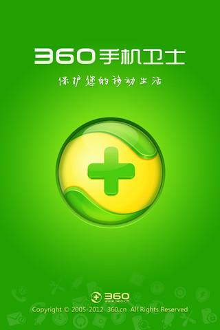 360手机卫士iPhone版v7.3.1 官方专业版_wishdown.com
