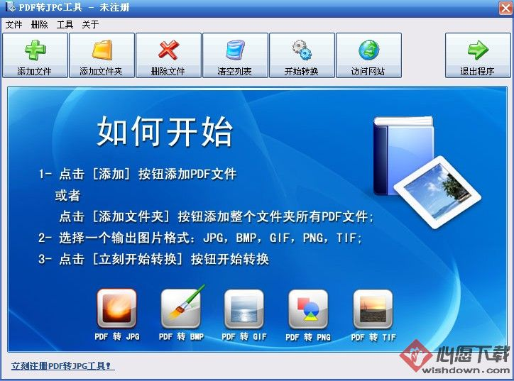 PDF转JPG工具 V2.0.2 特别版