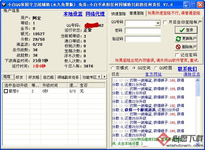 小白QQ家园守卫战辅助 V9.982免费版