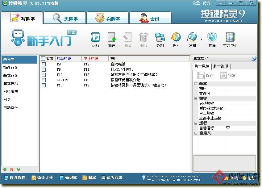 按键精灵绿色版V6.71 绿色破解版_wishdown.com