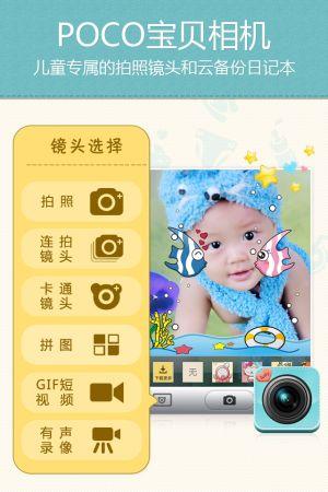 POCO亲子相机 v1.6.6 安卓版