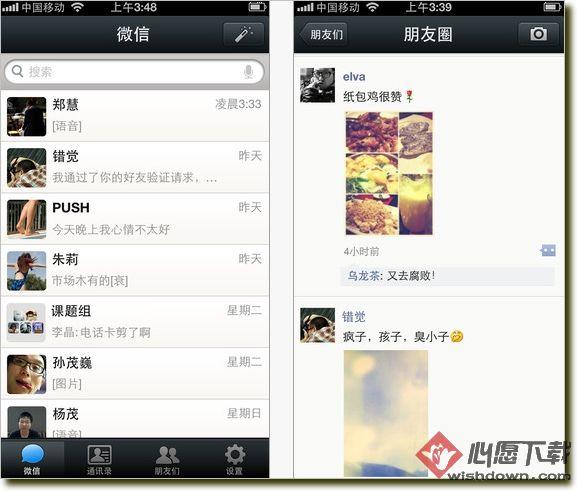 微信iPhone版 V6.5.10官方正式版