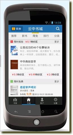 云中书城Android版 V2.7.1官方安装版