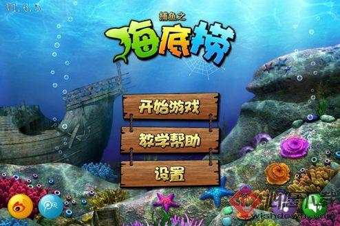 捕鱼之海底捞安卓版 2.20 官方安装版