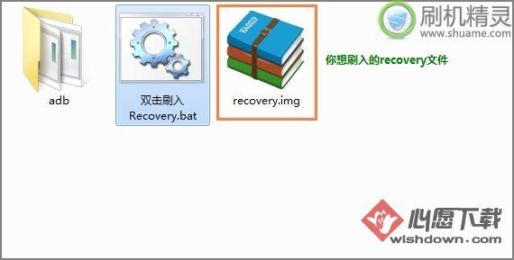 刷机精灵怎么刷入Recovery?刷机精灵Recovery自动和手动刷入教程-心愿下载