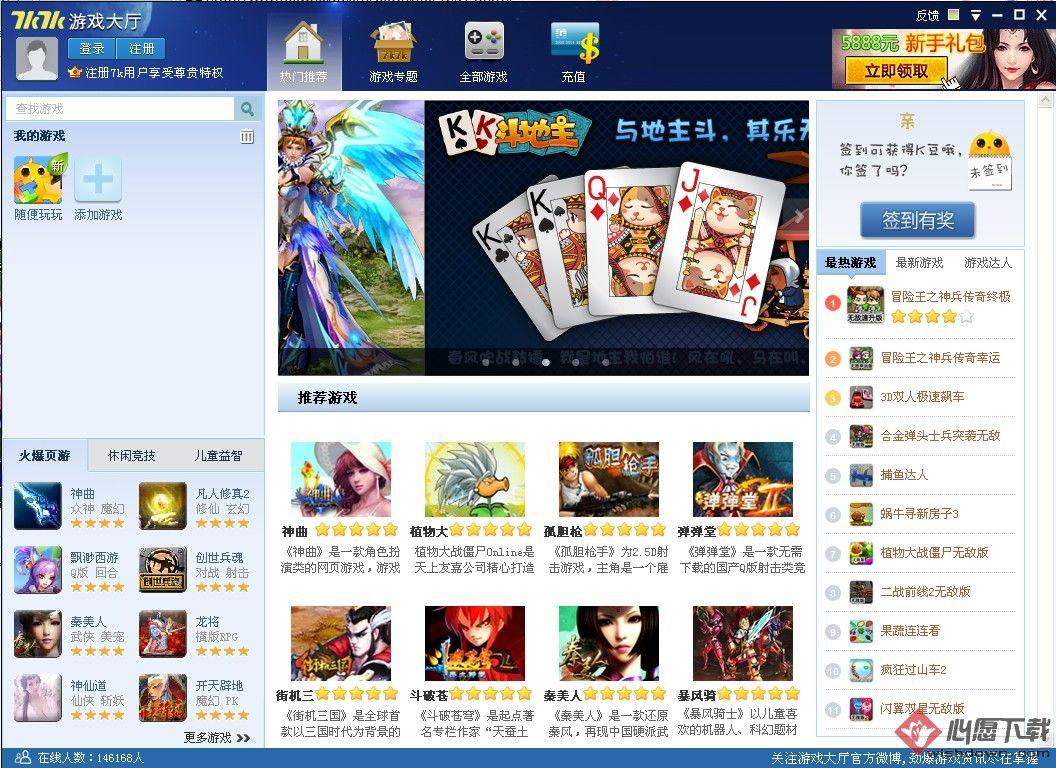 7k7k游戏盒 V5.6.4.17 官方免费版