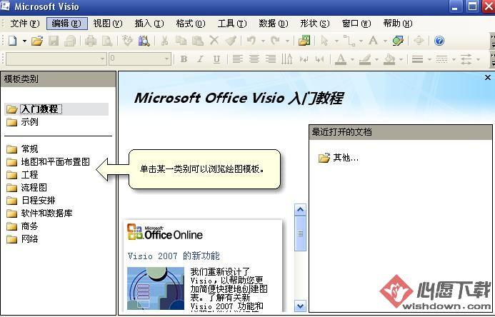 visio 2007简体中文版