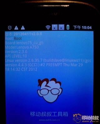移动叔叔工具箱v2.9.9 官方版_wishdown.com