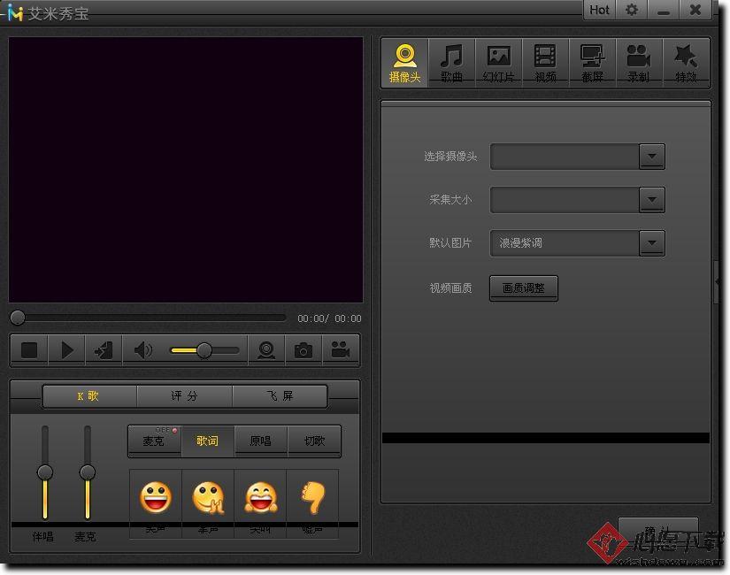 艾米秀宝 v3.1.0 官方最新版