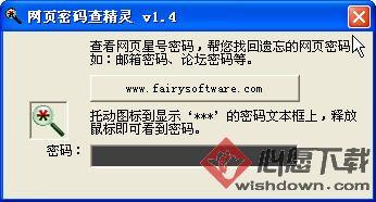 网页密码查看精灵 v1.8官方版