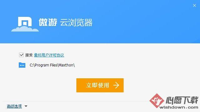 傲游云浏览器官方下载 v5.1.5.1000官方正式版