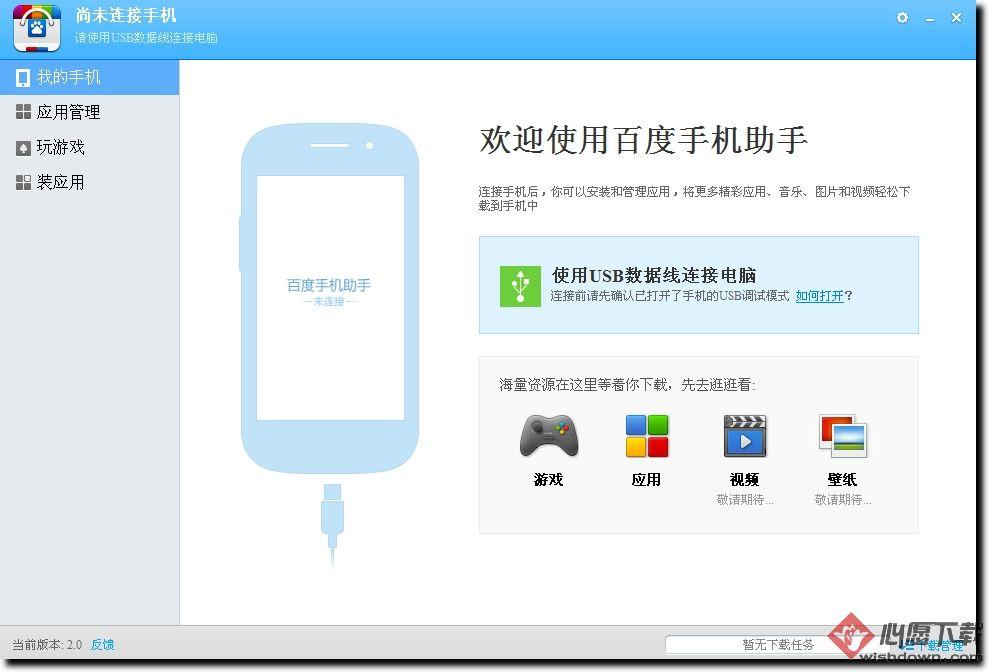百度手机助手pc版 v5.8.9.3 官方正式版