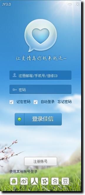 佳缘佳信 v4.0.2 绿色免费版