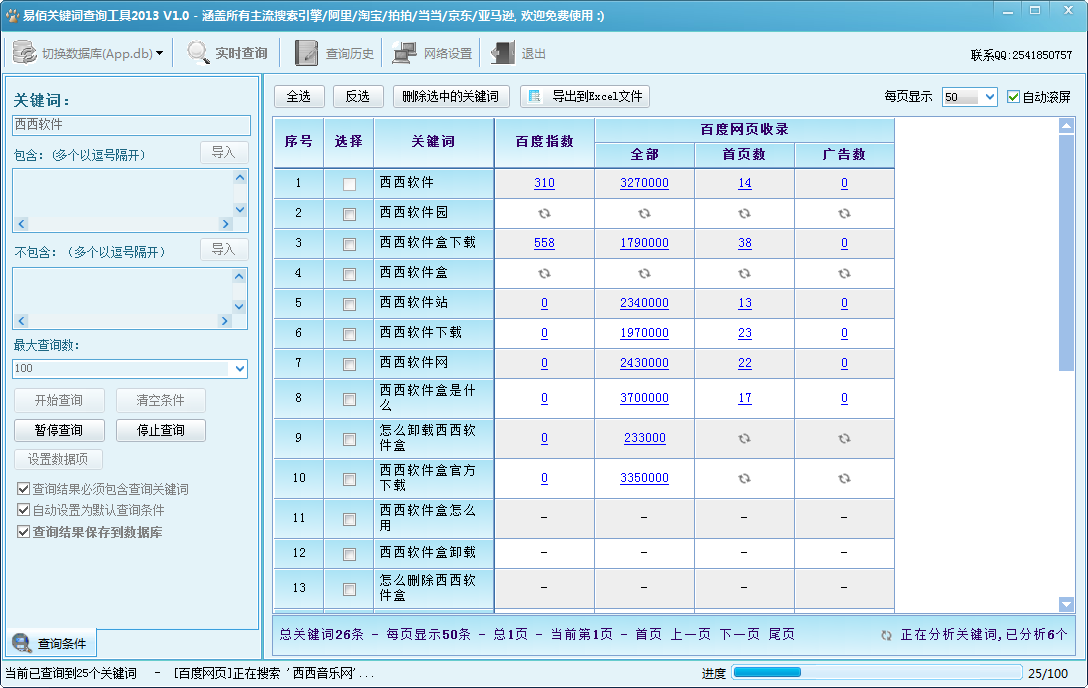 易佰关键词查询工具 v2.7.8 绿色免费版