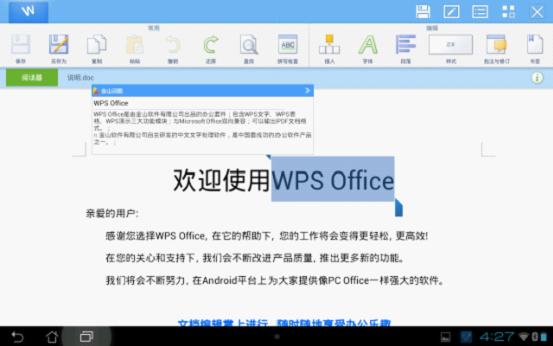 wps office安卓版将支持金山词霸即时翻译