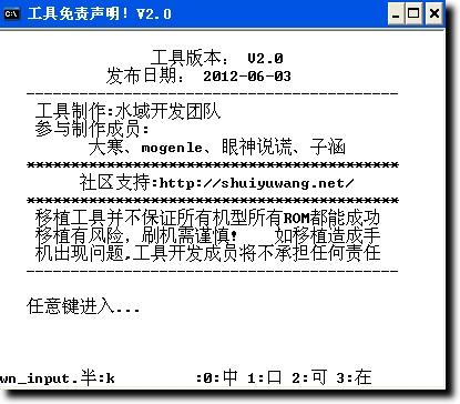 ROM自动移植工具2.0 绿色版_wishdown.com