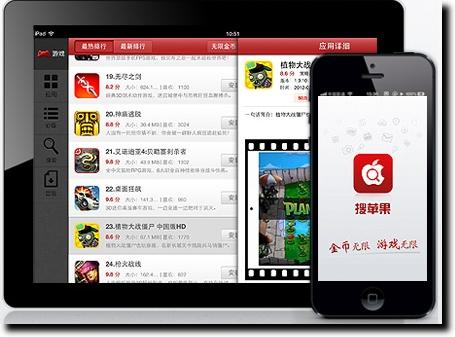 搜苹果ios版1.9 官方最新版_wishdown.com
