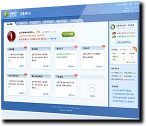 360安全卫士企业版v5.0.6.1465 官方正式版_wishdown.com