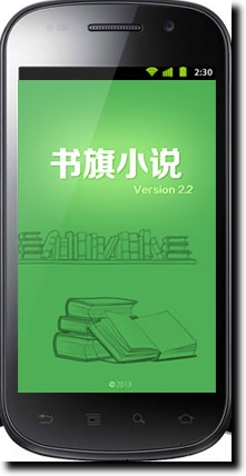 书旗免费小说 v10.0.0.38  安卓版