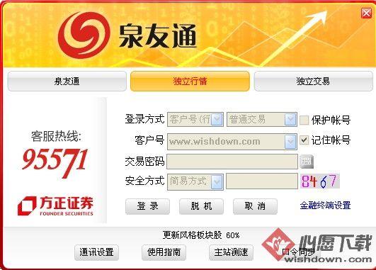 方正证券泉友通专业版v6.62 官方版_wishdown.com