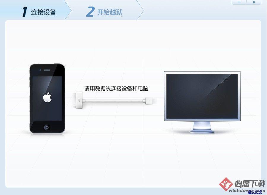 苹果越狱兔 v2.6.3 官方最新版