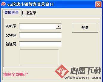 QQ玫瑰小镇管家辅助 v30.0 最新版