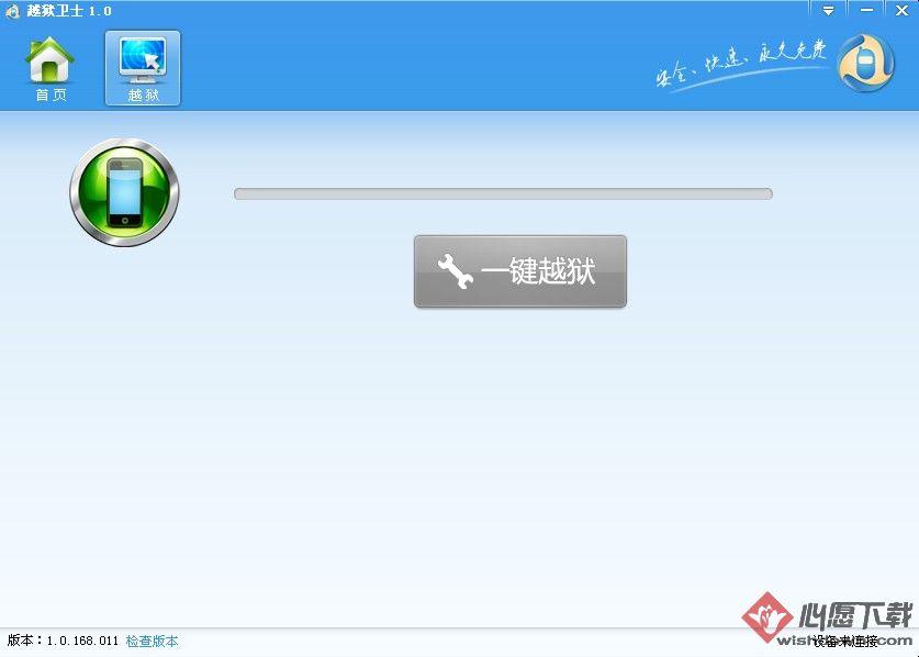 越狱卫士 v1.1.0.0官方最新版