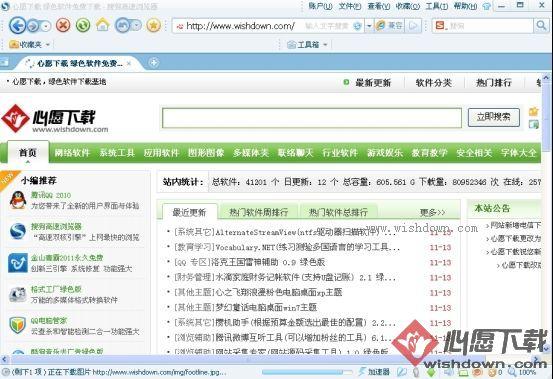 搜狗高速浏览器开发版 v6.1.5.18837 官方版