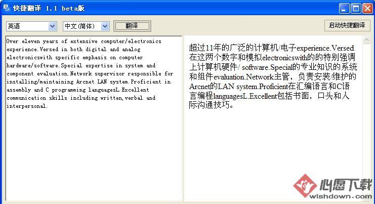 快捷翻译软件 V1.1 绿色版