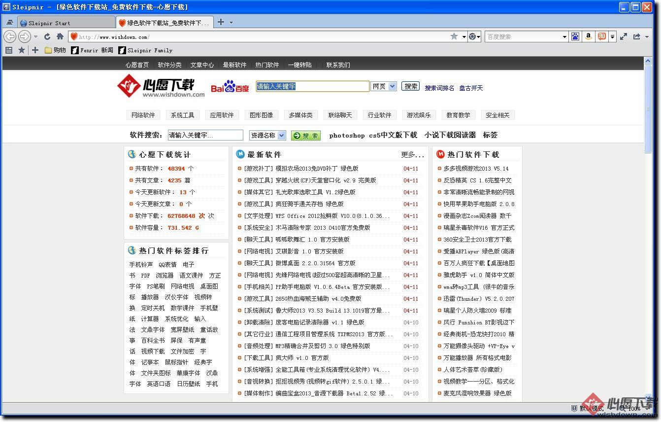 Sleipnir(神马浏览器) V6.2.6 官方中文版