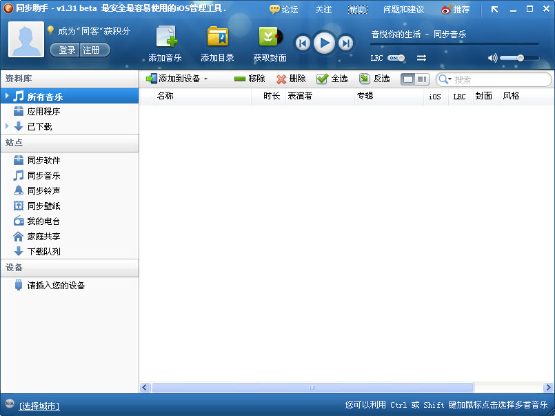 iPhone同步助手【同时支持IOS/Android】 V3.4.7.0 官方版