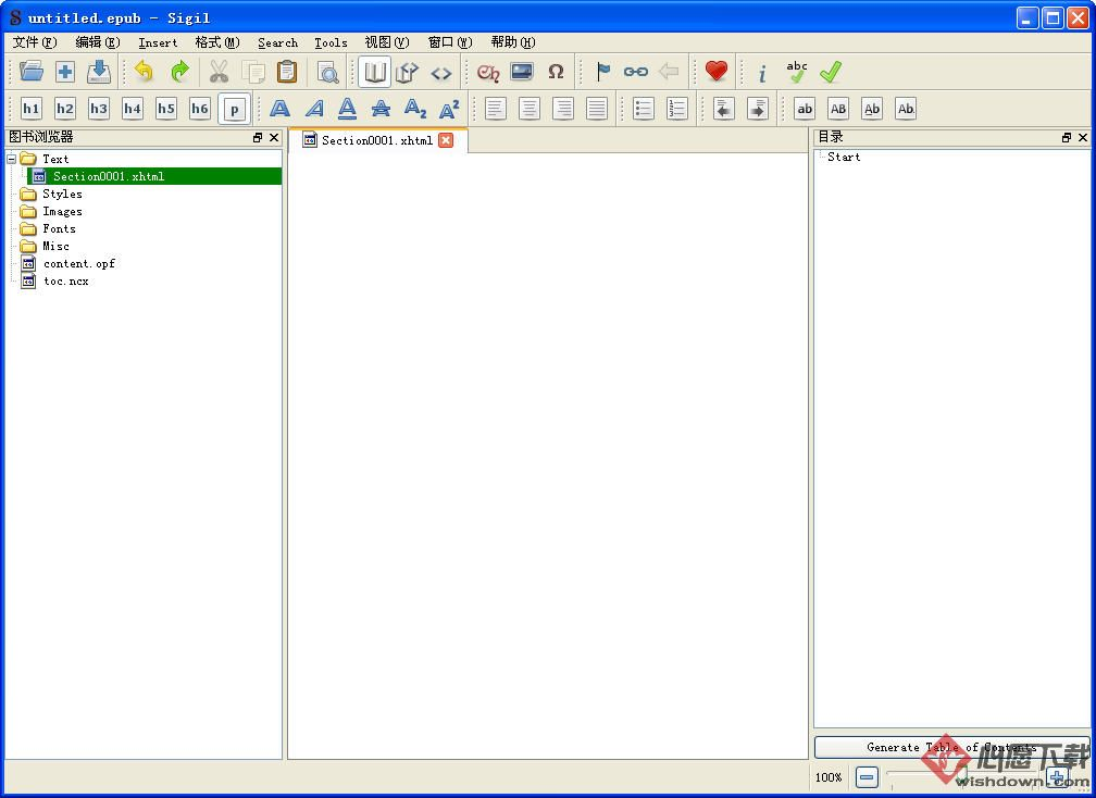Sigil_电子书编辑器 v0.9.5 官方版