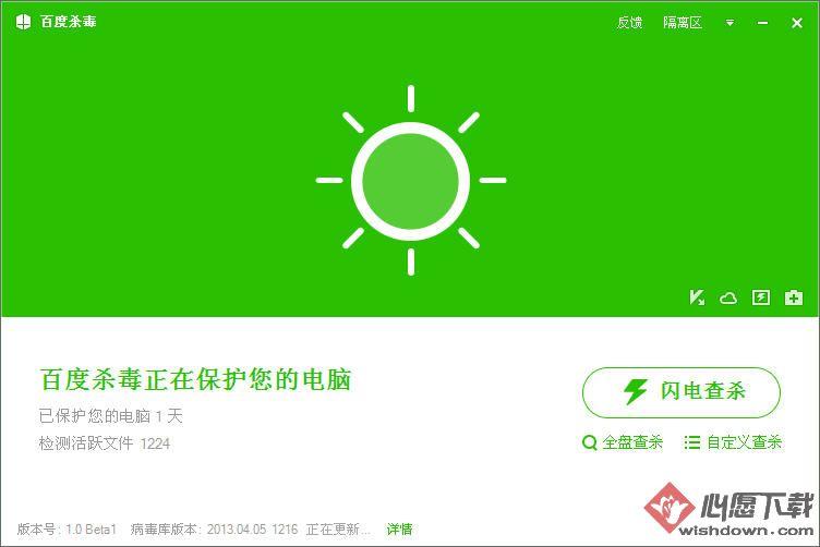 百度杀毒中文版 v5.4.0.8 官方中文版