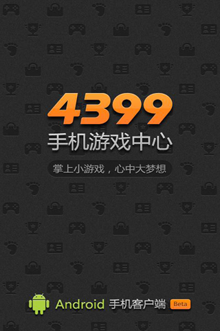 4399手机游戏安卓版 v3.9.1.37  官方正式版