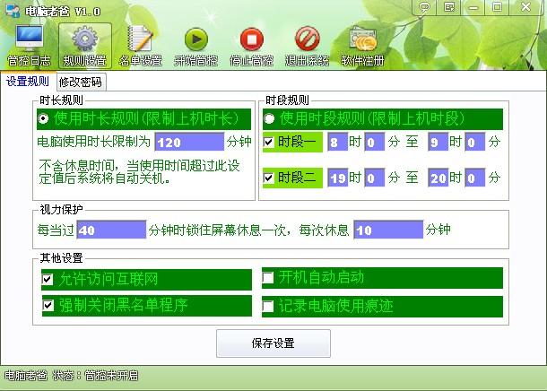 電腦老爸 v1.0 官方版