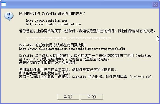 Combofix(恶意软件清除工具) v18.1.10.1 免费版