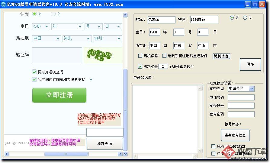亿家QQ靓号申请器管家 v26.5 绿色免费版