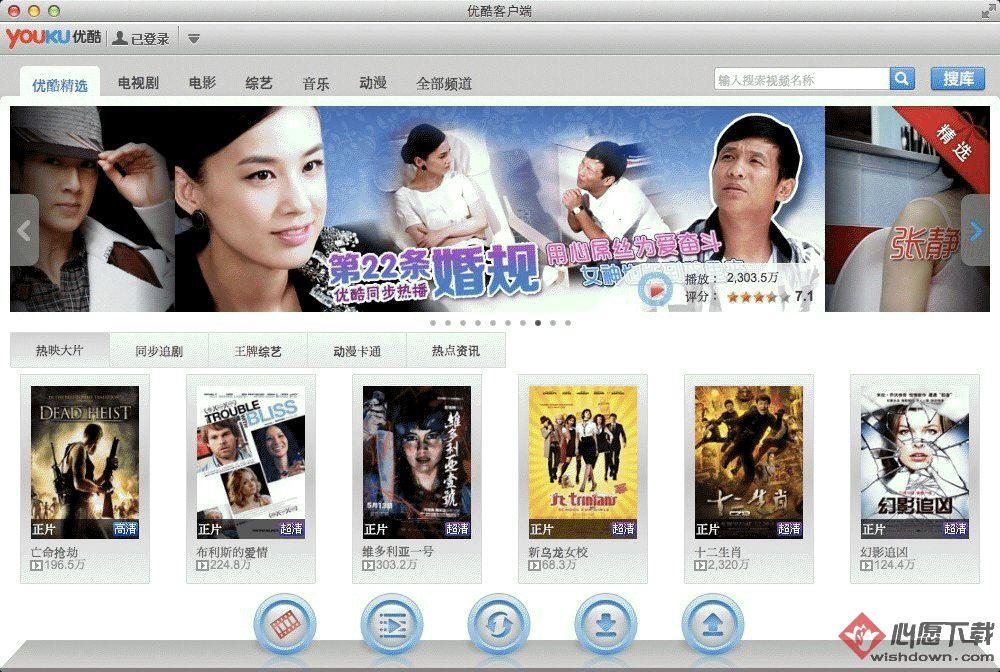 优酷mac版 v1.5.8.09072 官方最新版