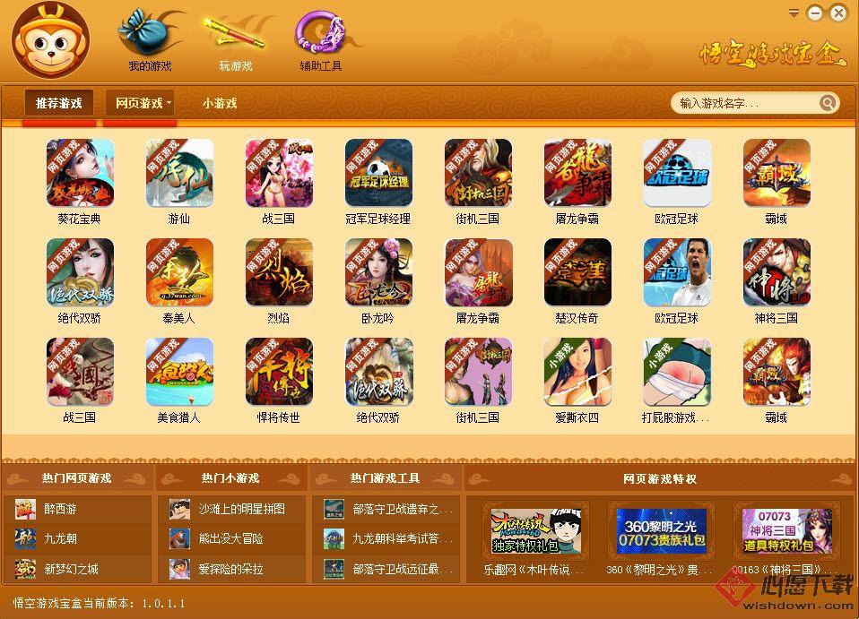 悟空游戏宝盒 v1.3.1.18官方最新版