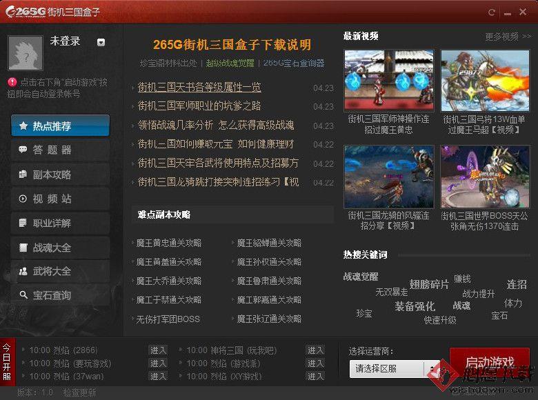 265G街机三国游戏盒子 v3.9官方最新版