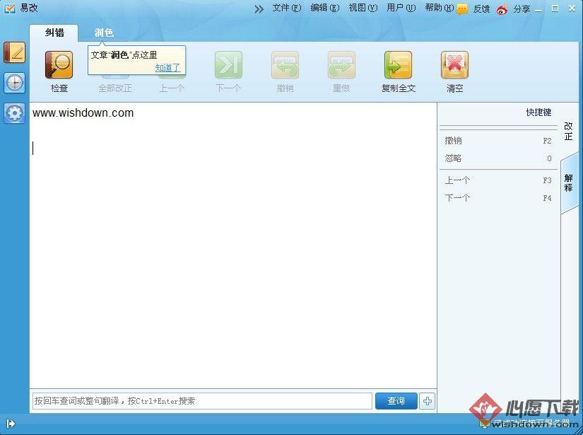 易改英语写作辅助软件 V2.1.7.0官方版