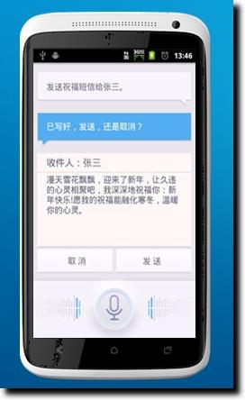 讯飞语点Android版(手机语音软件) v2.0.1194 官方正式版