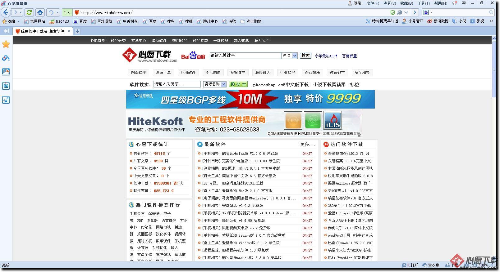 百度�g�[器���C票�0�v7.0.600.634 官方正式版_www.xfawco.com.cn