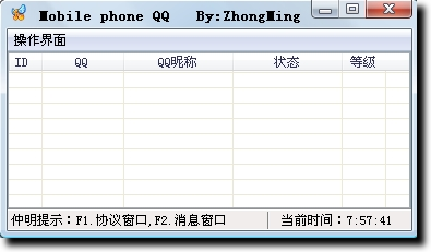 仲明批量挂Q软件