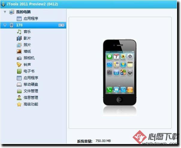 iTools MAC版 v2.9.2 官方中文版